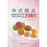 【新书店正版】中式糕点工艺及配方 朱维军著 9787508276533 金盾出版社