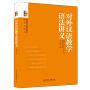 对外汉语教学语法讲义 北京大学出版社