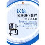 汉语初级强化教程:综合课本III(附光盘)