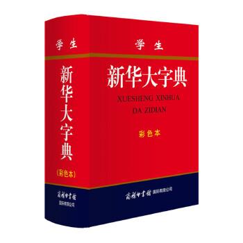 学生新华大字典(彩色本)在畅销十多年、销售百万多册工具书基础上,专为学生量身打造,具备商务印书馆高品质的学生系列工具书