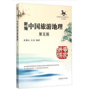 新编中国旅游地理(第五版)(附盘)