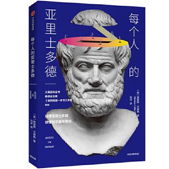 每个人的亚里士多德 《如何阅读一本书》的作者莫提默·艾德勒的又一经典著作,用易懂的语言和场景告诉我们哲学为什么是每个人的事。它是较经典的哲学思想解读,较易读的思辨思维著作、较贴近生活的哲学体验,是读懂哲学要义的必读著作。