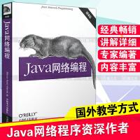 Java网络编程(第4版)