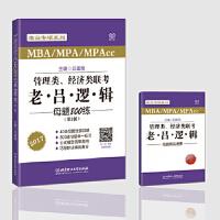 【旧书二手9成新】2017MBA MPAcc MPA管理类经济类联考 老吕逻辑母题800练 第2版 老吕系列 吕建刚