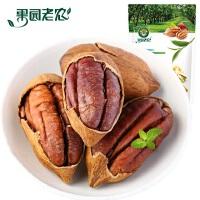 果园老农 碧根果168g*2袋 山核桃薄壳长寿果奶油味坚果零食特产