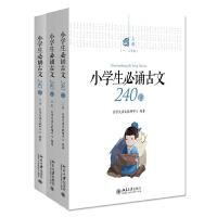 小学生必诵古文240篇(全三册) 北京大学出版社