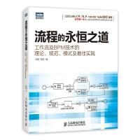流程的永恒之道:工作流及BPM技术的理论、规范、模式及最佳实践