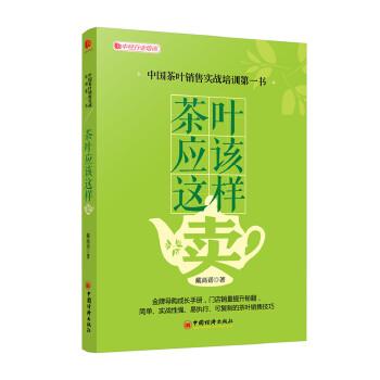 茶叶应该这样卖打造金牌导购的秘籍,终端销量倍增的法则