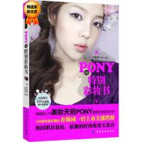 【二手旧书9成新】品质生活2 美女人坊:PONY的特别彩妆书(附DVD光盘)-朴惠��(PONY) 中国纺织出版社 97