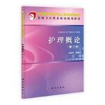 现货 护理概论 第三版3(中职)余剑珍大教材教辅 中职教材 科学出版社9787030339805
