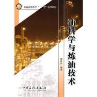 【二手旧书8成新】油料学与炼油技术 戴跃玲著 9787511408594