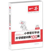 【二手旧书8成新】开心一本 小学语文毕业升学阅读训练100篇 开心考试研究中心编 9787553938080