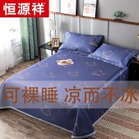 【夏季新品】恒源祥夏季冰丝床单被单单件凉席1.51.8m床宿舍单人可水洗可折叠