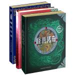 神秘日志・魔法探秘三部曲――魔法全书,龙之魅影,怪兽传奇(礼品装)