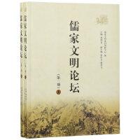 儒家文明论坛(第二期)