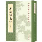 岑参诗笺注(全2册)(中国古典文学基本丛书)