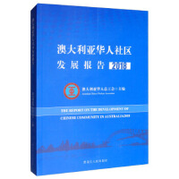 【二手旧书8成新】澳大利亚华人社区发展报告(2018 澳大利亚华人总工会(Australian Chinese Wor