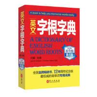 【二手旧书8成新】英文字根字典--12周年纪念版 更新增133个字根 更译文 更快捷查询方法 刘毅 978711908