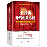 【二手旧书九成新】小老板开店创业必读 文新 中国纺织出版社 9787518018444