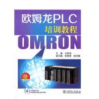[二手旧书9成新]欧姆龙PLC培训教程 公利滨 9787512328297 中国电力出版社