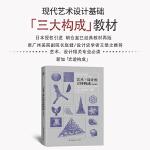 """基础造型系列教材 艺术・设计的立体构成(修订版)(现代艺术设计基础""""三大构成""""教材 )"""