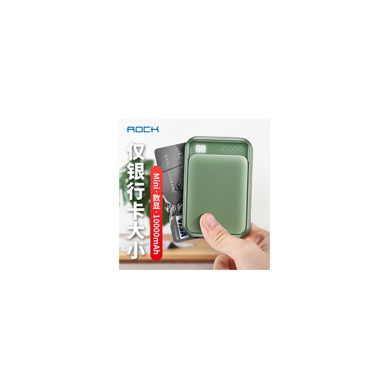 包邮支持礼品卡 ROCK 洛克 迷你 数显 充电宝 10000毫安 手机 便携 移动电源 苹果 安卓 通用 关注送5元礼券 大品牌 质量放心