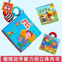 宝宝玩具撕不烂拉拉布书婴幼儿童益智立体布书6-18个月