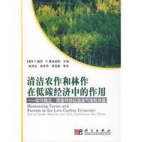 【二手旧书8成新】清洁农作和林作在低碳经济中的作用 Z.威利 9787030238504