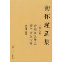 【二手旧书8成新】南怀瑾选集(第8卷 南怀瑾 9787309035964