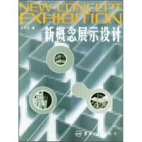 【二手旧书8成新】新概念展示设计 王熙元 9787810387200
