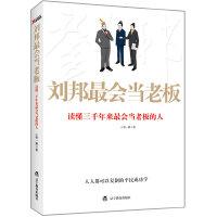 刘邦最会当老板(读懂三千年来最会当老板的人)