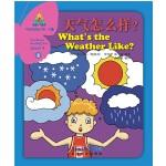 华语阅读金字塔・4级・8.天气怎么样?