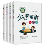 少儿学围棋(从入门到提高)(套装全4册)