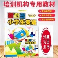 新概念小学生英语 提高篇 附DVD光盘 少儿英语 全国通用外语培训系列教材 5-6年级/学生用书 新版 少儿英语培训