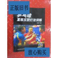 【二手9成新】乒乓球直板反胶打法训练 /吴敬平 人民体育出版社