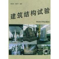 【二手旧书8成新】建筑结构试验建筑设计 9787560816982