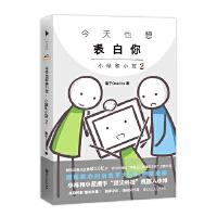 """今天也想表白你:小绿和小蓝2(亚洲动漫榜""""年度最佳条漫剧本奖""""加冕作品!"""