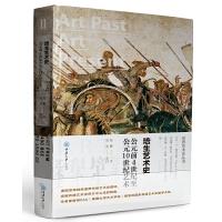 培生艺术史:公元前4世纪至公元10世纪艺术(精装)