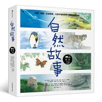 自然故事(第一辑)国际大奖获奖插画家、生物保护学家、著名科普作家等共同创作,呈现真实的动物生活,浪花朵朵
