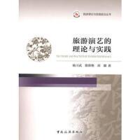 【二手旧书8成新】旅游演艺的理论与实践 杨卫武,徐薛艳,刘�� 9787503246098