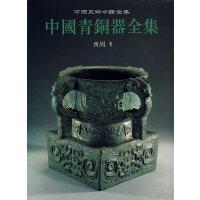 中国青铜器全集5:西周 1
