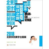 2018北京农创美学主题展