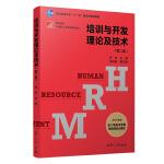 培训与开发理论及技术(第二版)(博学・21世纪人力资源管理丛书)