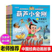 葫芦娃儿童绘本3-6岁经典绘本葫芦兄弟小金刚故事书全6册经典动画中国童话故事书注音版儿童读物7-10岁小学生一二年级课