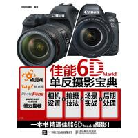 佳能6D Mark II单反摄影宝典:相机设置+拍摄技法+场景实战+后期处理