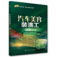 汽车美容装潢工(四级)第3版――1+X职业技术・职业资格培训教材