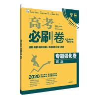 理想树67高考2020新版高考必刷卷 专题强化卷 政治 高考二轮复习用卷