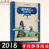 蓝熊船长的13条半命 儿童文学小说 书籍 儿童小说 7-12岁 世界儿童文学新经典促进孩子领悟人生的价值和生命的意义