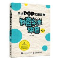 【二手旧书8成新】手绘POP实用词典创意字体速查第2版 萌萌 9787115489722