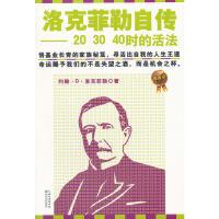 洛克菲勒自传-20 30 40时的活法 约翰・D・洛克菲勒著 财经人物传记外国小说正版书籍现代当代文学小说